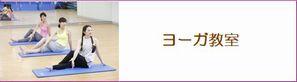 yoga_banner_297×82