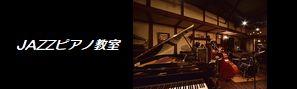 jazzpiano_banner