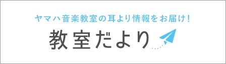 ydw_kyoushitsu