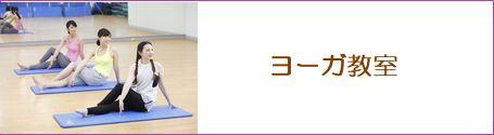 yoga_banner_flame